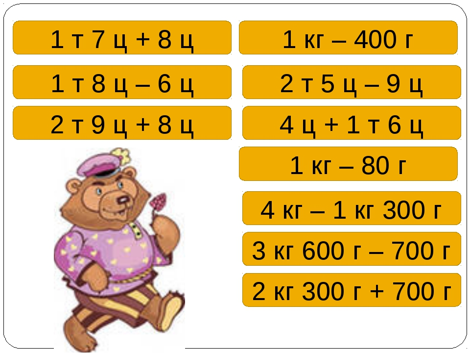 1 т 7 ц + 8 ц 1 кг – 400 г 1 т 8 ц – 6 ц 2 т 5 ц – 9 ц 2 т 9 ц + 8 ц 4 ц + 1...