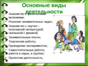 Основные виды деятельности Знакомство с физическими явлениями; Решение занима
