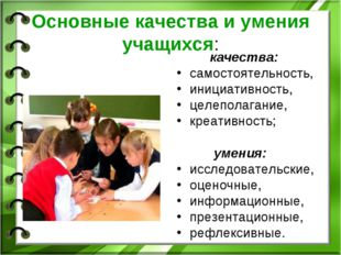 Основные качества и умения учащихся: качества: самостоятельность, инициативно