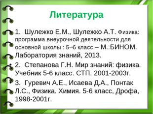 Литература 1.Шулежко Е.М., Шулежко А.Т. Физика: программа внеурочной деятель
