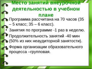 Место занятий внеурочной деятельностью в учебном плане Программа рассчитана н