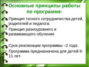 Основные принципы работы по программе: Принцип тесного сотрудничества детей,