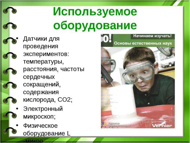 Используемое оборудование Датчики для проведения экспериментов: температуры,...