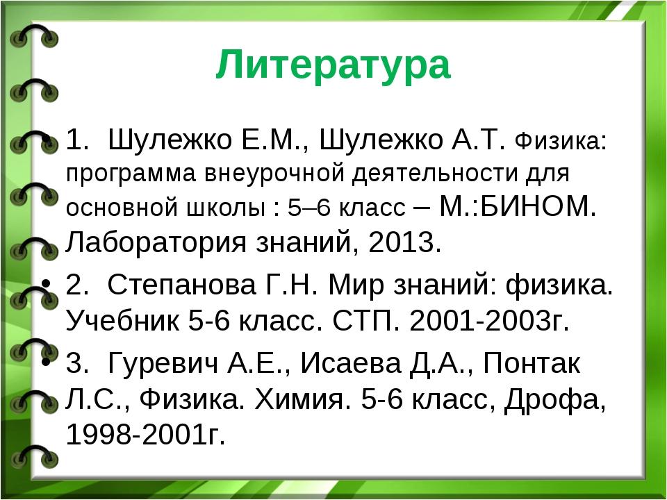 Литература 1.Шулежко Е.М., Шулежко А.Т. Физика: программа внеурочной деятель...