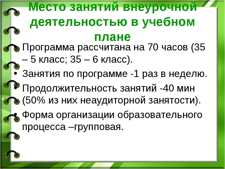 Место занятий внеурочной деятельностью в учебном плане Программа рассчитана н...