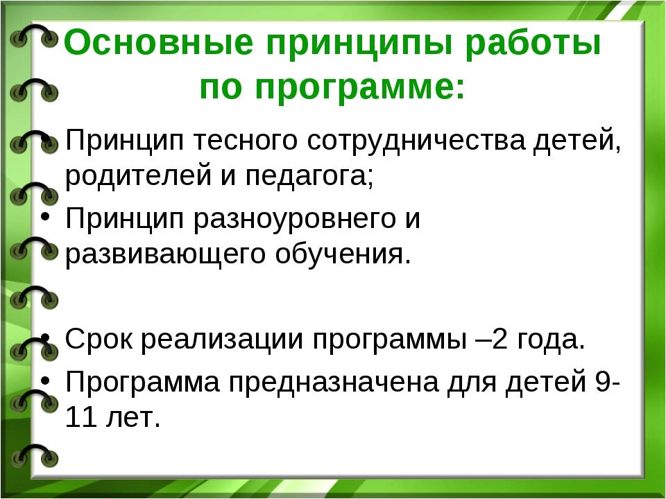 Основные принципы работы по программе: Принцип тесного сотрудничества детей,...