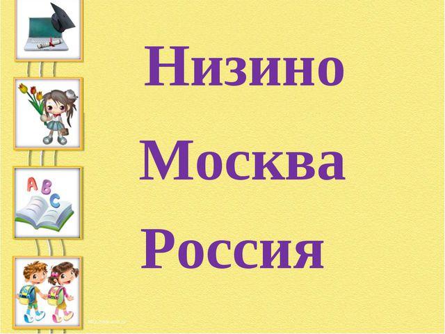 Низино Москва Россия