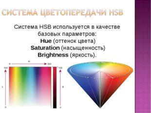 Система HSB используется в качестве базовых параметров: Hue (оттенок цвета) S