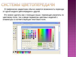 В графических редакторах обычно имеется возможность перехода от одной модели