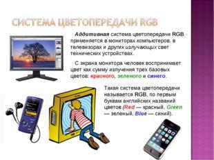 Аддитивная система цветопередачи RGB применяется в мониторах компьютеров, в