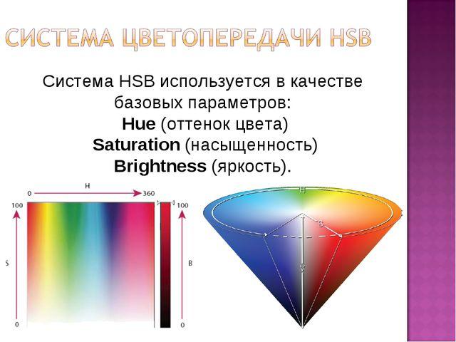 Система HSB используется в качестве базовых параметров: Hue (оттенок цвета) S...