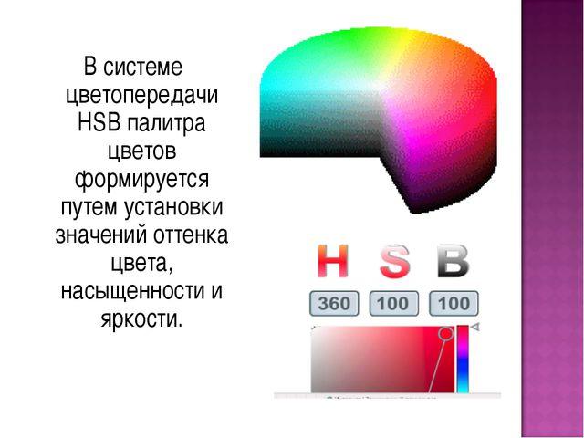 В системе цветопередачи HSB палитра цветов формируется путем установки значен...