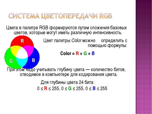 Цвета в палитре RGB формируются путем сложения базовых цветов, которые могут...