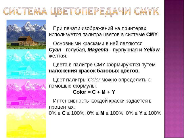 При печати изображений на принтерах используется палитра цветов в системе CM...