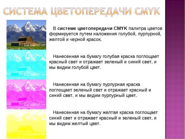В системе цветопередачи CMYK палитра цветов формируется путем наложения голу...