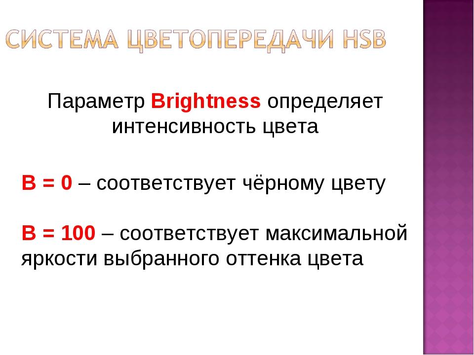 Параметр Brightness определяет интенсивность цвета В = 0 – соответствует чёрн...