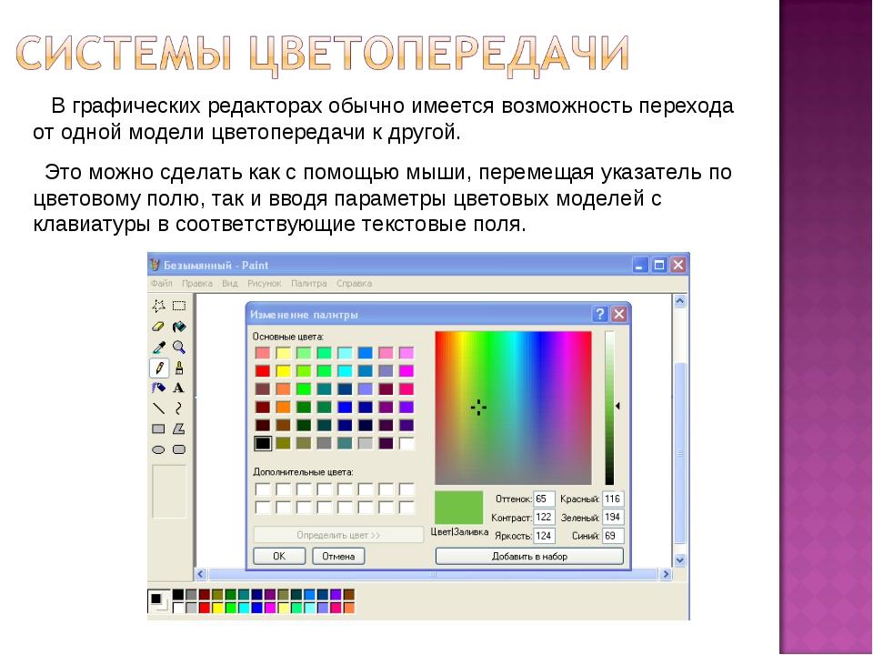 В графических редакторах обычно имеется возможность перехода от одной модели...