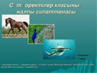 Сүтқоректілер класының жалпы сипаттамасы Қызылорда облысы , Сырдария ауданы,