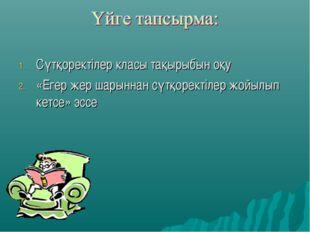 Сүтқоректілер класы тақырыбын оқу «Егер жер шарыннан сүтқоректілер жойылып ке