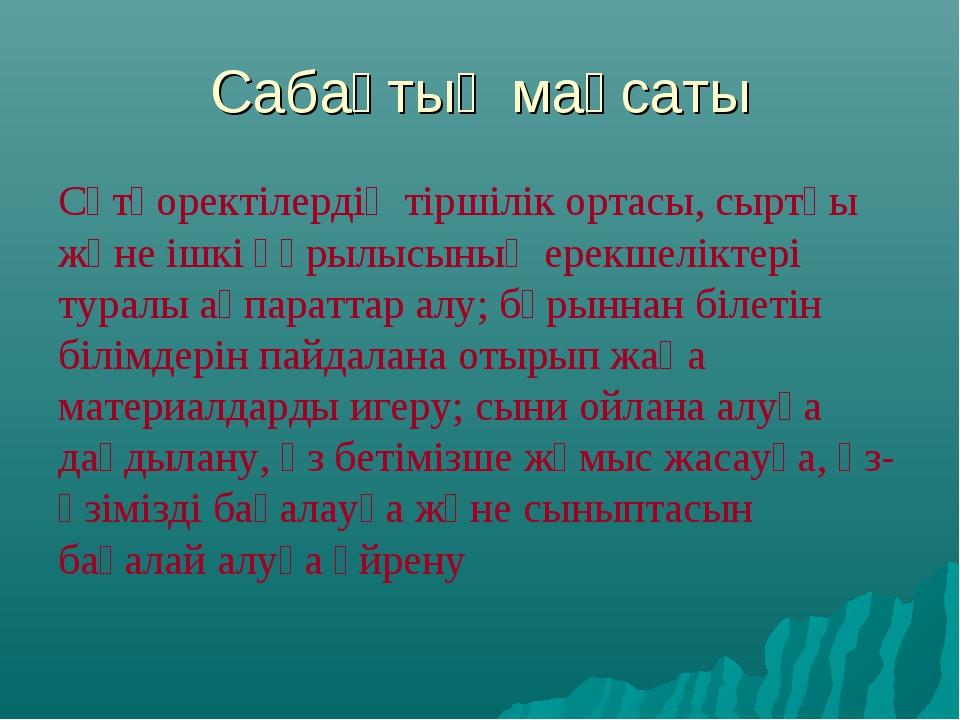 Сабақтың мақсаты Сүтқоректілердің тіршілік ортасы, сыртқы және ішкі құрылысын...