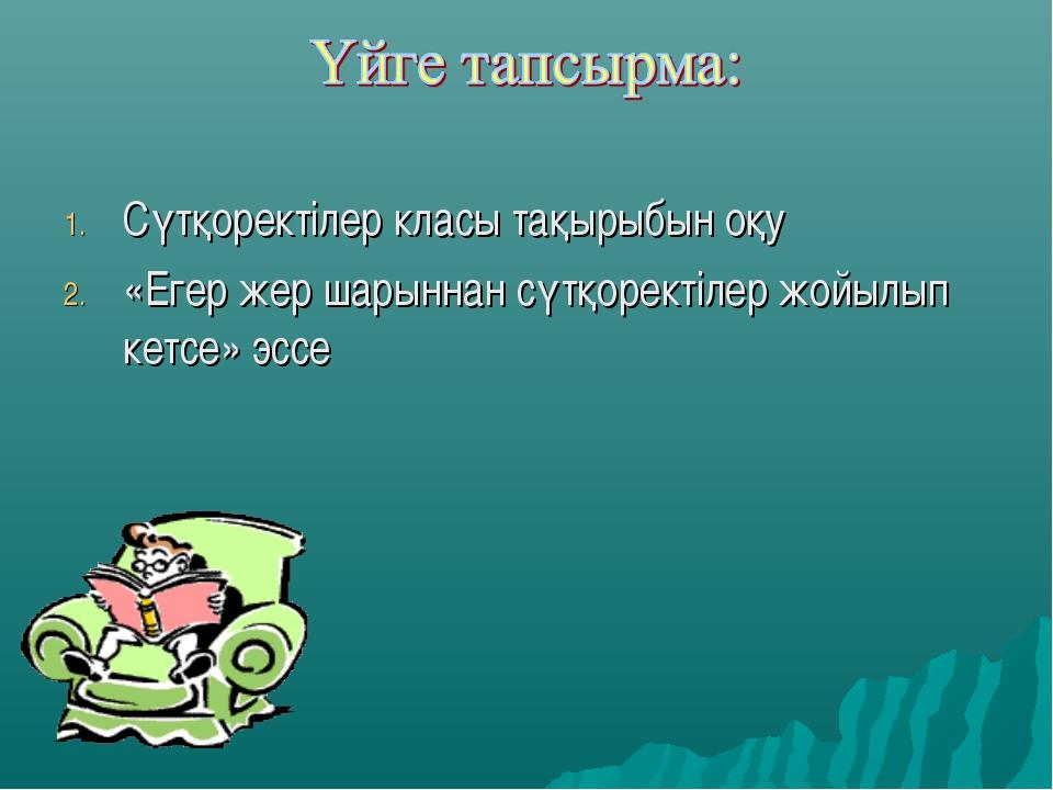 Сүтқоректілер класы тақырыбын оқу «Егер жер шарыннан сүтқоректілер жойылып ке...