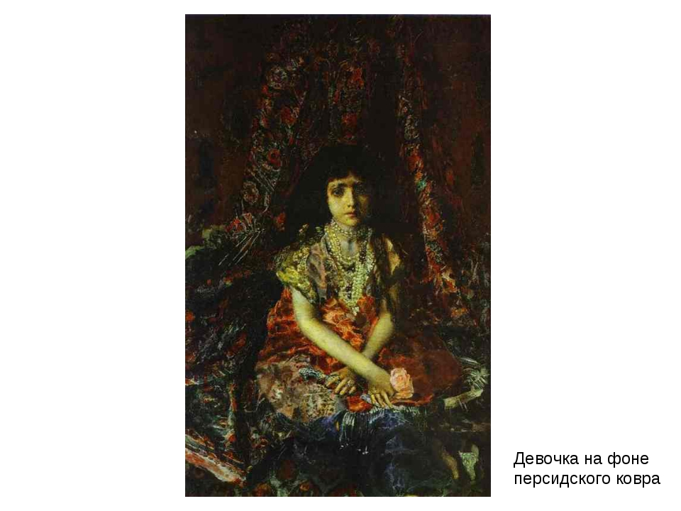 Девочка на фоне персидского ковра