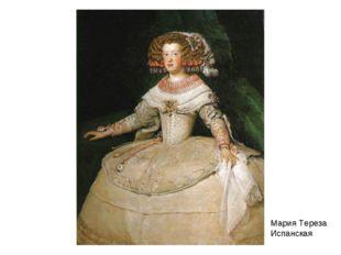 Мария Тереза Испанская