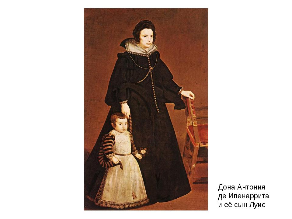 Дона Антония де Ипенаррита и её сын Луис