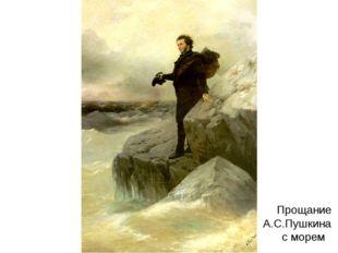Прощание А.С.Пушкина с морем
