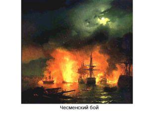Чесменский бой
