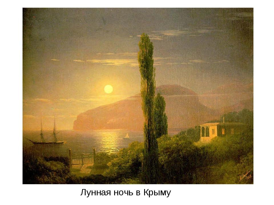 Лунная ночь в Крыму