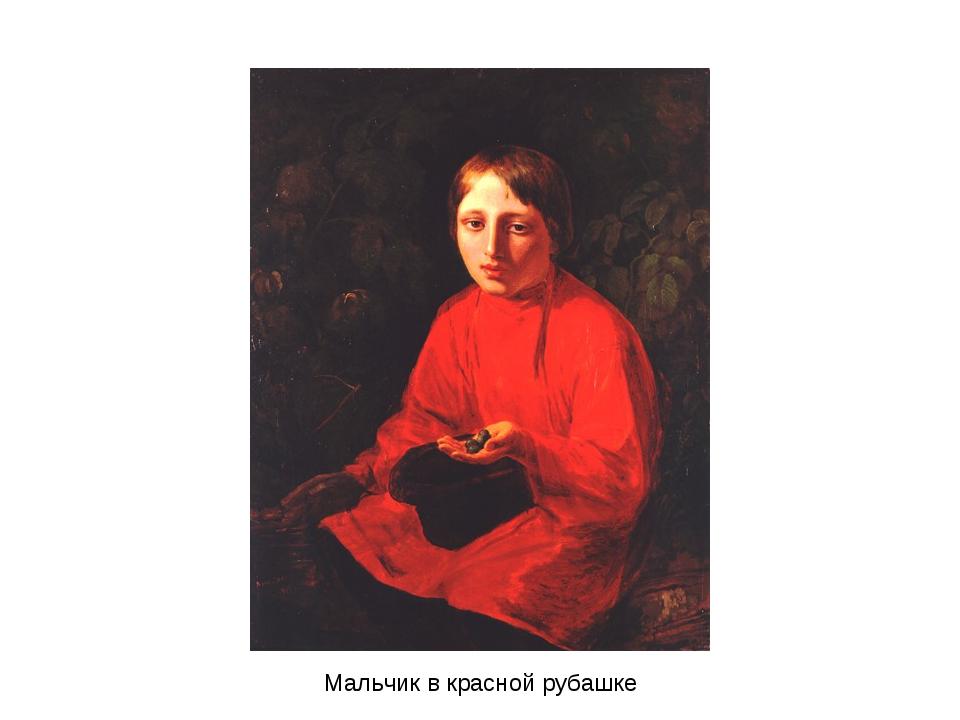 Мальчик в красной рубашке