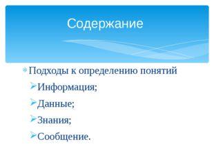Подходы к определению понятий Информация; Данные; Знания; Сообщение. Содержание