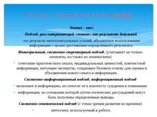 Знания - это: ·Подход, рассматривающий «знание» как результат действий это ре
