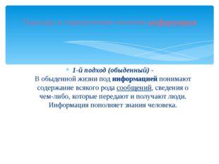 1-й подход (обыденный) - В обыденной жизни под информацией понимают содержани