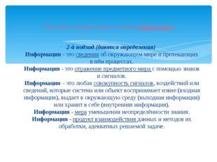 2-й подход (даются определения) Информация - это сведения об окружающем мире