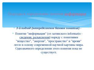 """3-й подход (неопределяемое базовое понятие) - Понятие """"информация"""" (от латинс"""