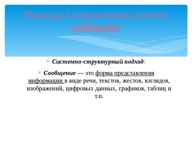 Системно-структурный подход: Сообщение — это форма представления информации в...