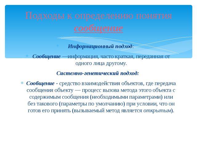Информационный подход: Сообщение —информация, часто краткая, переданная от од...