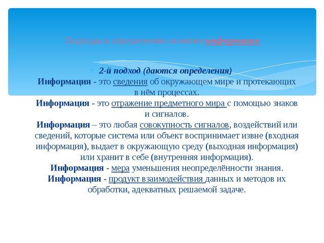 2-й подход (даются определения) Информация - это сведения об окружающем мире...