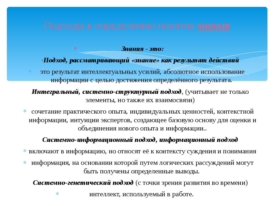 Знания - это: ·Подход, рассматривающий «знание» как результат действий это ре...