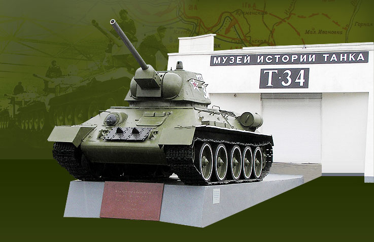 http://www.museum-t-34.ru/upload/mmenu/5/img/1/index-60-00.jpg