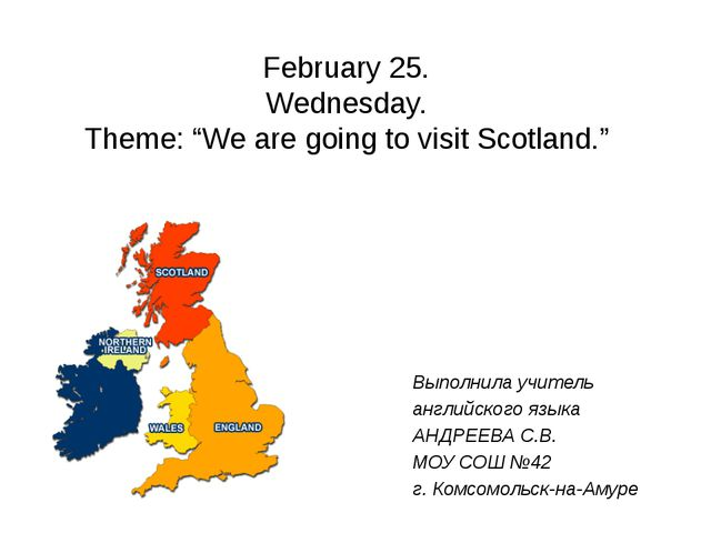 """February 25. Wednesday. Theme: """"We are going to visit Scotland."""" Выполнила уч..."""