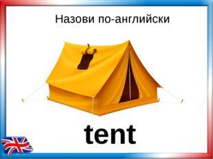 Назови по-английски tent