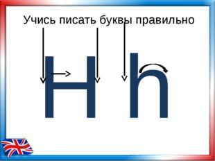 Учись писать буквы правильно H h