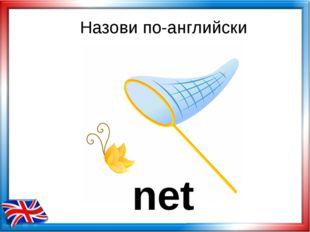Назови по-английски net