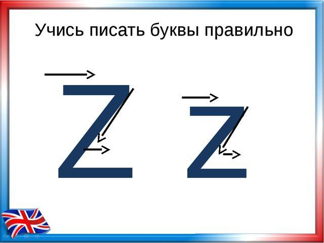 Учись писать буквы правильно Z z