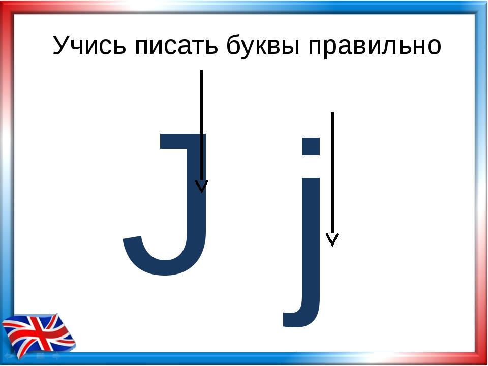 Учись писать буквы правильно J j