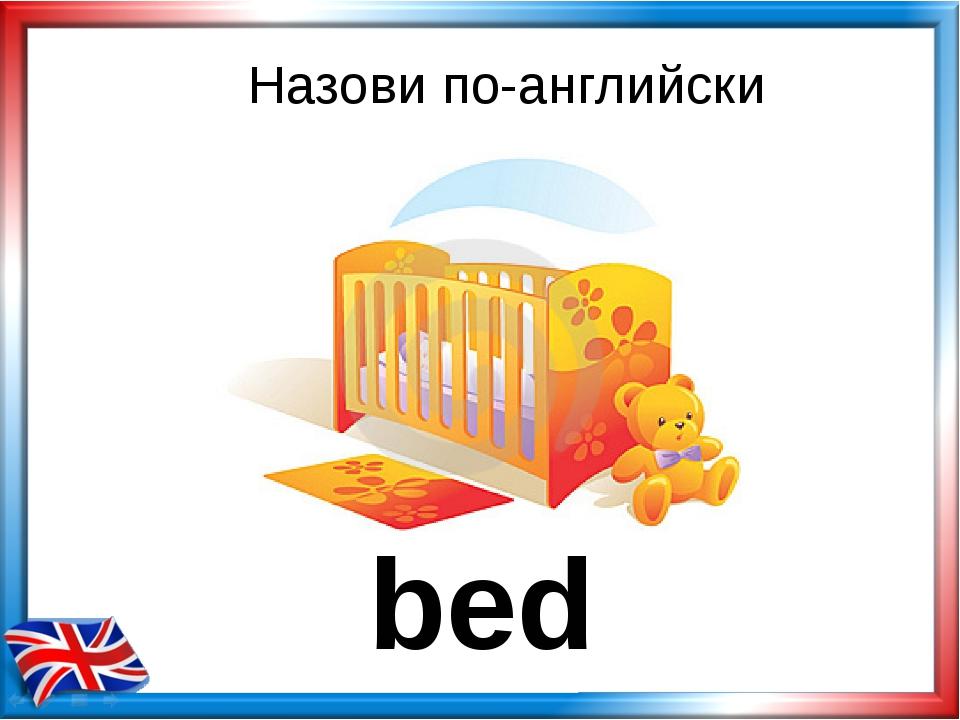 Назови по-английски bed