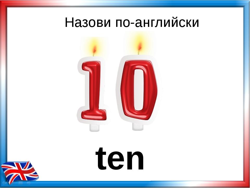 ten Назови по-английски